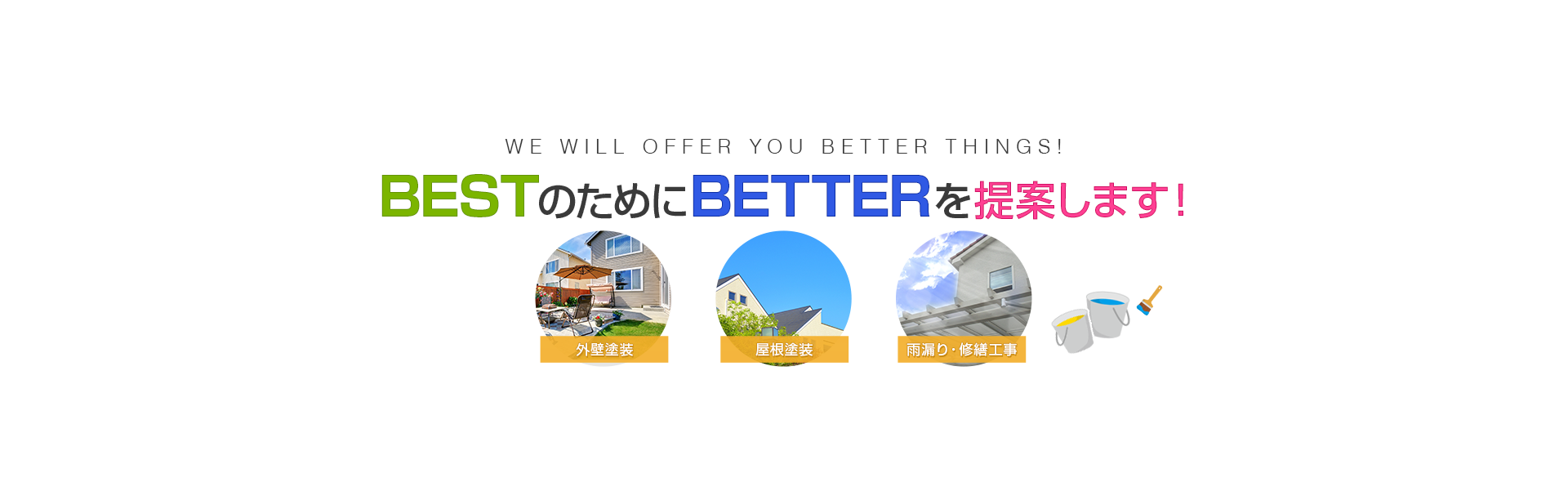 WE WILL OFFER YOU BETTER THINGS! BESTのためにBETTERを提案します!